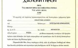 Оформление визы для поездки на Святой Афон