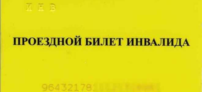 Получение льготного проездного билета инвалидам в СПб