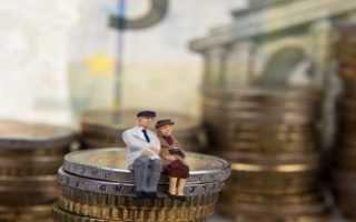 Пособие по пенсии в Израиле 2020году