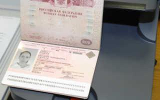 Оформление и получение биометрического загранпаспорта