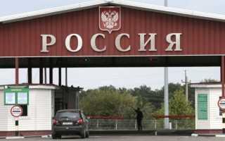 Правила въезда граждан Украины в Россию