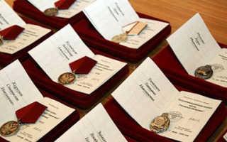 Ведомственные награды для присвоения звания ветеран труда 2020
