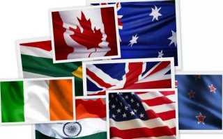 Страны, говорящие на английском языке