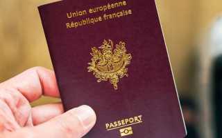 Оформление и получение французского гражданства