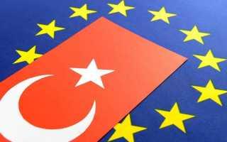 Отношения Турции и ЕС