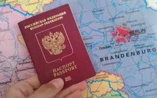 Оформление визы в Германию для пенсионеров