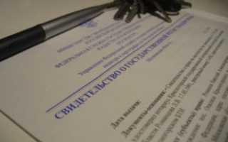 Право собственности на жилое поме щение