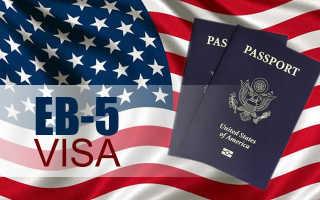 Получение инвестиционной визы класса EB-5 в США