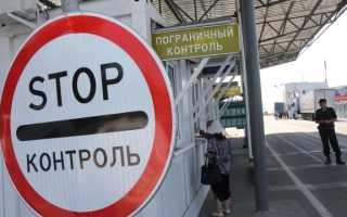 Пересечение границы России с Беларусью