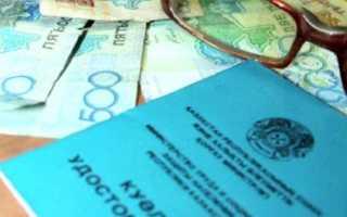Если нет стажа работы какая будет пенсия Казахстан