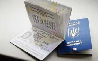 Оформление биометрического загранпаспорта на Украине