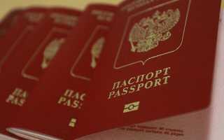 Как получить служебный паспорт