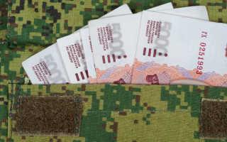 Зарплаты военнослужащих в России