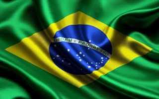 На каком языке говорят в Бразилии