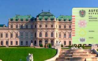 Получение ВНЖ в Австрии