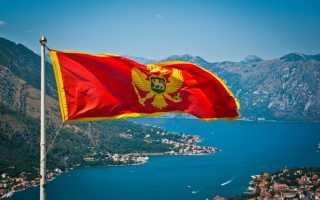 Оформление рабочей визы в Черногорию