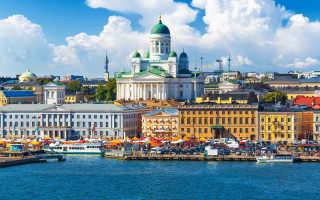 Оформление визы для поездки в Хельсинки