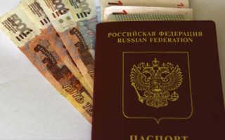 Срочное оформление и получение загранпаспорта