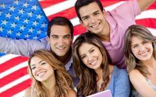 Программы для поездки в США по обмену