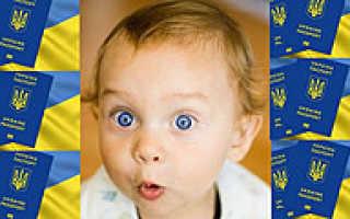 Получение загранпаспорта для ребенка на Украине