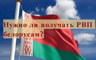 Разрешение на временное проживание в России для граждан Беларуси