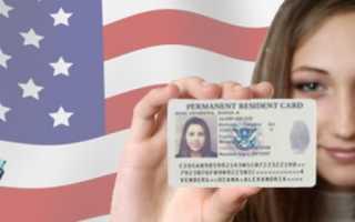 Подача документов для получения Грин-карты США