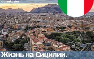 Работа на Сицилии