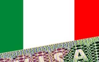 Оформление справки с работы для получения визы в Италию