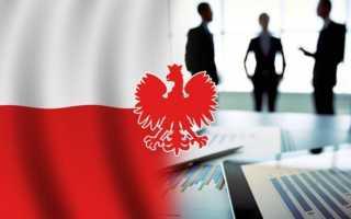 Открытие и регистрация фирмы в Польше