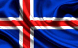 Оформление и получение визы в Исландию