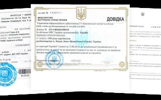 Где заказать справку о несудимости гражданам Украины