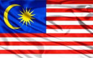 Как въехать в Малайзию в 2020 году