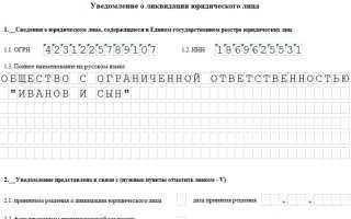 Как заполнить уведомление форма р15001