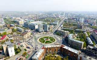 Переезд на ПМЖ в Новосибирск