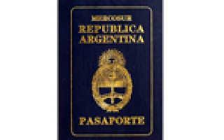 Быстрое получение гражданства Аргентины