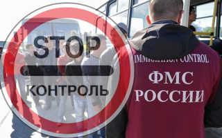 Снятие запрета на въезд в Россию