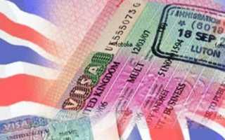 Оформление справки с работы для получения визы в Великобританию
